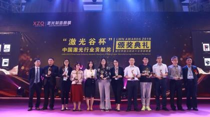 "【Good News!】Hans Laser won the ""LMN 2019 Chinese Laser Industry Contribution Award """